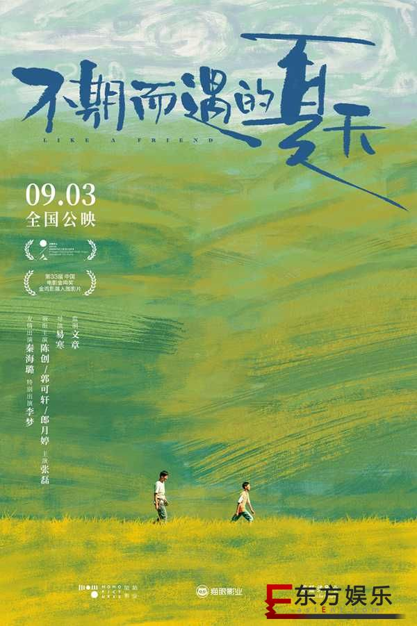 电影《不期而遇的夏天》今日上映真实观感打动人心 五大看点银幕揭晓
