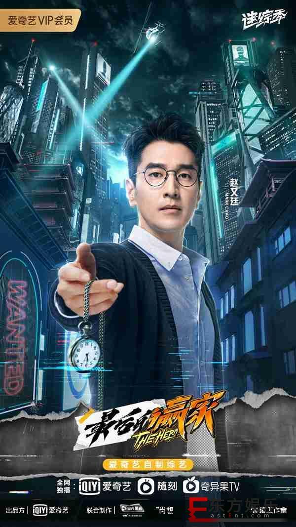 """爱奇艺迷综季《最后的赢家》阵容官宣 李易峰林更新""""身份线索图""""引猜测"""