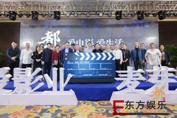 都爱影业举行2022年度片单发布会  谍战剧《正太饭店》计划明年开机拍摄