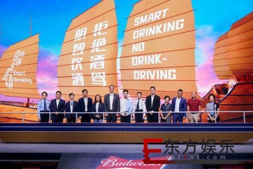 """2021""""明智饮酒 拒绝酒驾""""盛典在沪举行"""
